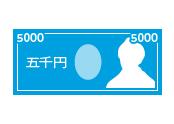 入会金 5,400円(税込)