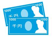 入会手続費用 2,160円(税込)