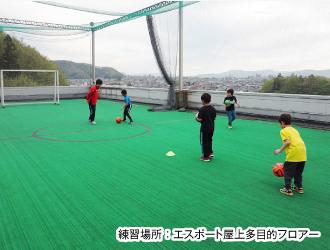 サッカー塾