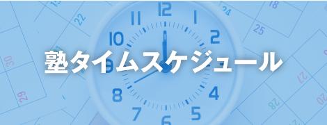 塾タイムスケジュール
