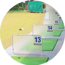 ゴルフ練習場入場料(300円)→ 無料